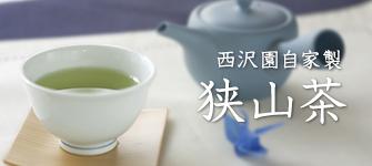 西沢園自家製狭山茶